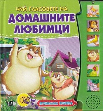 Детска музикална книжка със звуци Чуй гласовете на домашните любимци