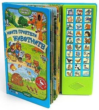 Детска книга Моите приятели животните - говореща книжка