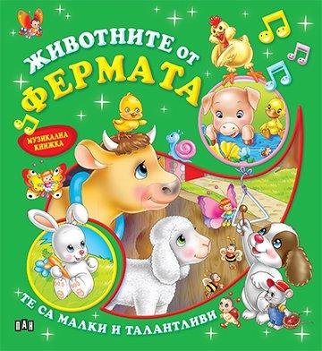 Детска музикална книжка със звуци Животните от фермата