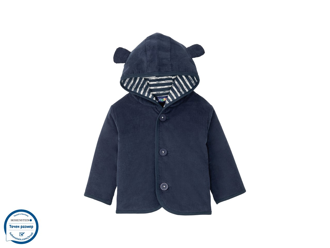 Бебешко яке за момчета